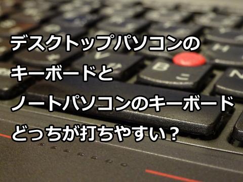 デスクトップのキーボードと.jpg